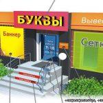 Сварка конструкций под наружную рекламу Киев