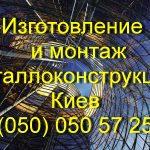 Изготовление металлоконструкций Киев