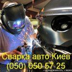 Сварка авто Киев