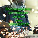 Реставрация деталей, восстановление деталей машин Киев